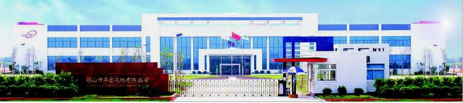 目前是广州本田汽车产品的排气/消音系统的唯一供应商,主要生产广州