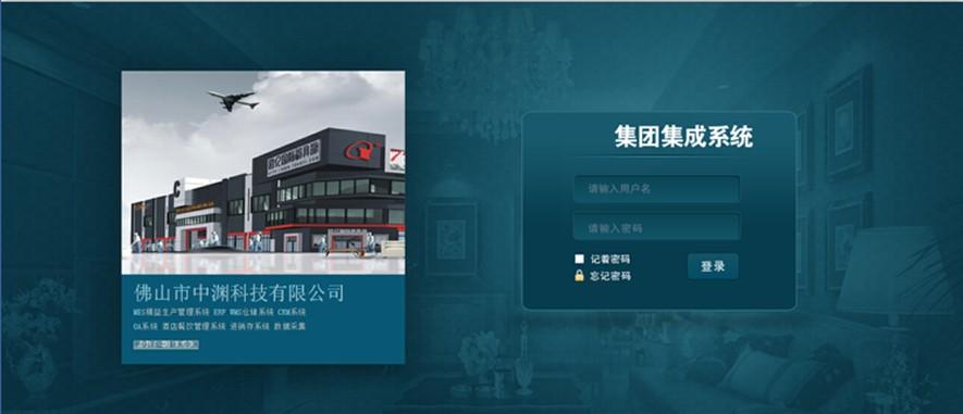中渊大型oa协同办公系统体验界面(2013版)